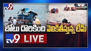 Boat Extraction LIVE : గోదావరిలో బోటు వెలికితీత || Operation Royal Vasishta - TV9 Exclusive