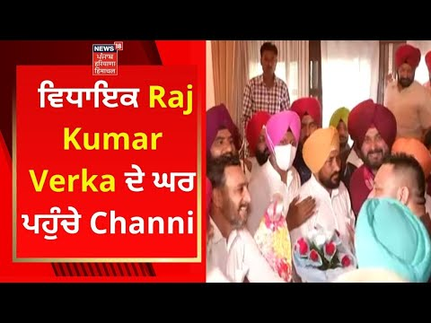 CM Channi : ਵਿਧਾਇਕ Raj Kumar Verka ਦੇ ਘਰ ਪਹੁੰਚੇ Channi   NEWS18 PUNJAB