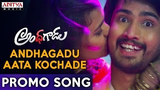 Andhagadu Aata Kochade Song Teaser | Andhhagadu Movie | Raj Tarun, Hebah Patel