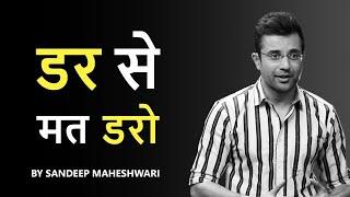 Dar Se Mat Daro - By Sandeep Maheshwari