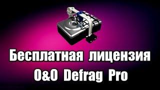 Бесплатная лицензия программы для дефрагментации O&O Defrag Professional