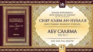 «Сияр а'лям ан-Нубаля» (биографии великих ученых). Урок 42. Абу Саляма, часть 2   azan.kz