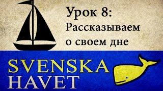 Svenskahavet - Урок 8. Распорядок дня + порядок слов. (Уроки шведского языка)