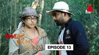 මඩොල් කැලේ වීරයෝ | Madol Kele Weerayo | Episode - 13 | Sirasa TV Thumbnail