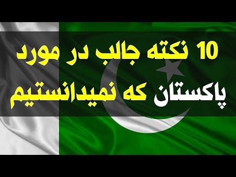 ۱۰ نکته جالب در مورد پاکستان که شاید نمیدانستید Ten facts about Pakistan