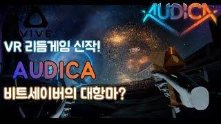 VR 리듬게임 신작 AUDICA 맛보기