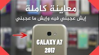 معاينة هاتف Galaxy A7 2017 - إيش اللي ما عجبني في الجهاز