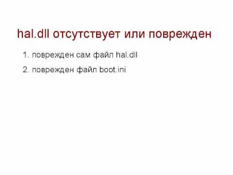 Ошибка — hal.dll отсутствует или поврежден