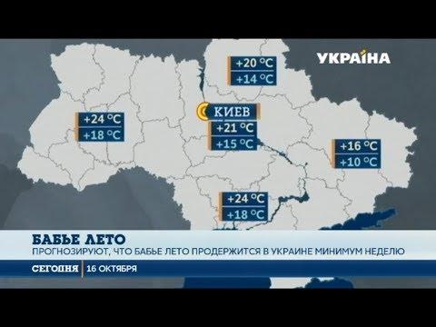 Сегодня: В Украине началось