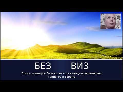 Без виз. Плюсы и минусы безвизового режима для украинцев 1