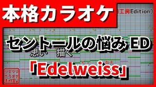 【フル歌詞付カラオケ】Edelweiss【セントールの悩みED】(亜咲花) thumbnail