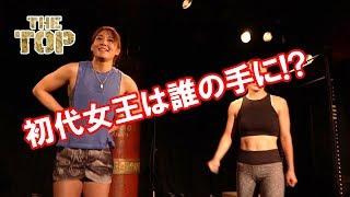 最強のフィットネス女子決定!勝ったのは誰だ!?THETOP決勝ラウンド 渡辺華奈 検索動画 8