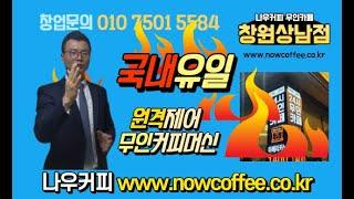 대한민국 최고의 번화가 상남동에도 나우커피 무인카페가 …