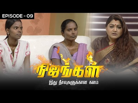 Nijangal with kushboo is a reality show to sort out untold issues. Here is the episode 09 of #Nijangal telecasted in Sun TV on 02/11/2016. We Listen to your vain and cry.. We Stand on your side to end the bug, We strengthen the goodness around you.   Lets stay united to hear the untold misery of mankind. Stay tuned for more at http://bit.ly/SubscribeVisionTime  Life is all about Vain and Victories.. Fortunes and unfortunes are the  pole factor of human mind. The depth of Pain life creates has no scale. Kushboo is here with us to talk and lime light the hopeless paradox issues  For more updates,  Subscribe us on:  https://www.youtube.com/user/VisionTimeThamizh  Like Us on:  https://www.facebook.com/visiontimeindia
