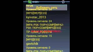 Взлом wi-fi