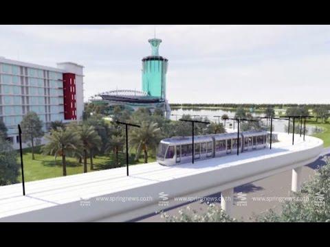 แนวทางการพัฒนาเมืองและรถไฟฟ้ารางเบา จ.ขอนแก่น - Springnews
