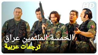 الخمسة الملثمين عراق | فيلم تركي الحلقة كاملة (مترجمة بالعربية)