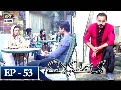 Kab Mere Kehlaoge Episode 53 - 27th March 2018 - ARY Digital Drama thumbnail