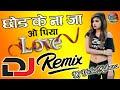 Chod Ke Na Ja O Piya Tujhko Maine Ye Dil ~ Dj Remix ~ Dholki Mix ~ Dj Bhola Mathura