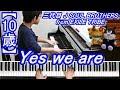 【10歳】Yes we are/三代目 J SOUL BROTHERS from EXILE TRIBE