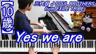 【10歳】Yes we are/三代目 J SOUL BROTHERS from EXILE TRIBE