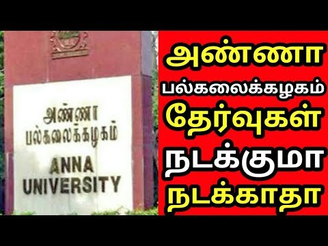 Anna University Announced All Exams are Postponed || Anna Univ Updates || Tamil Times