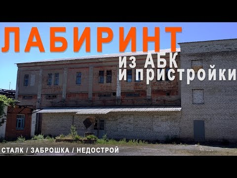 Сталк / Промзона / ЛАБИРИНТ из АБК и пристройки