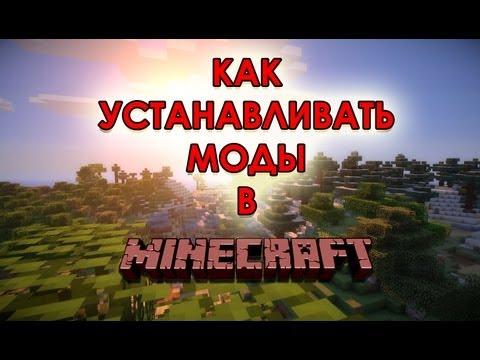 Как устанавливать моды в Minecraft?