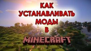 Как устанавливать моды в Minecraft?(, 2013-05-08T20:06:26.000Z)