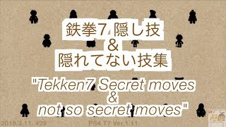 TEKKEN7 Secret moves & not so Secret moves These contents are all p...