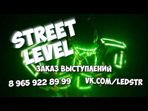 СВЕТОВОЕ ШОУ г. Стерлитамак STREET LEVEL