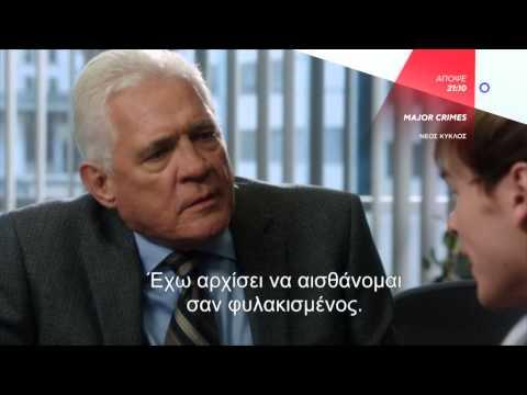 MAJOR CRIMES - trailer 12ου επεισοδίου (2ος κύκλος)