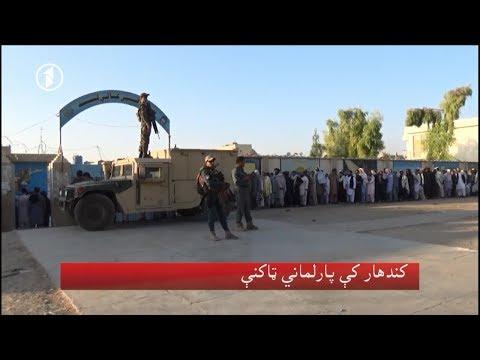 Afghanistan Pashto News 27.10.2018 د افغانستان خبرونه