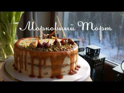 Торт морковный торт рецепт