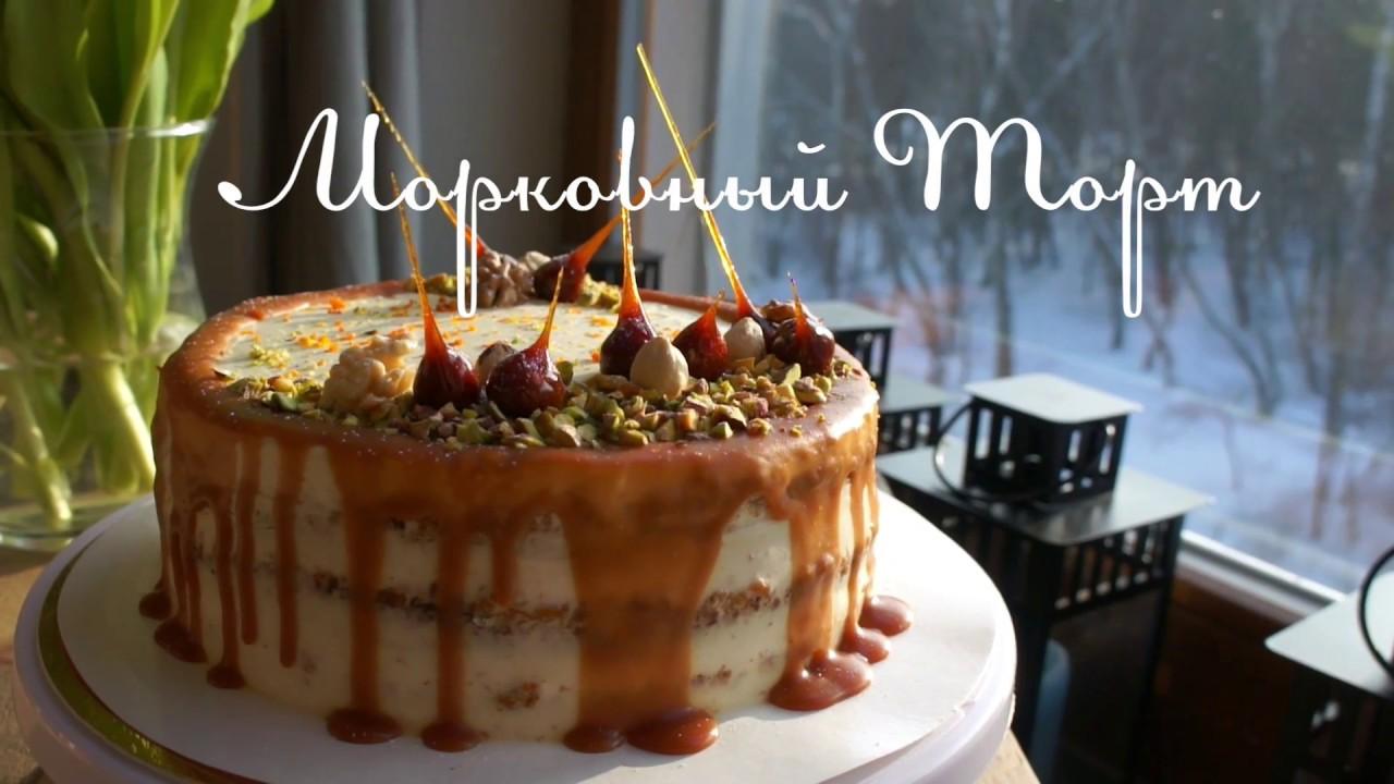 Морковный торт. Самый лучший пошаговый рецепт! - YouTube