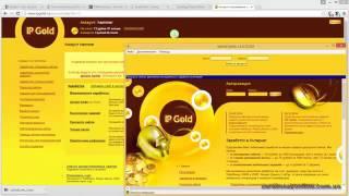 IP Gold Заработок | Программа Автозаработок на пк