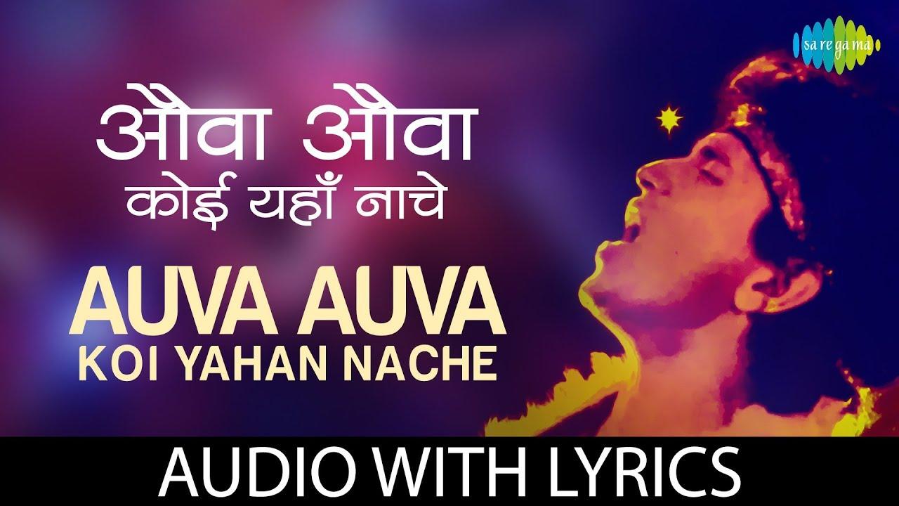 Download Auva Auva with lyrics | औवा औवा के बोल | Usha Uthup | Bappi Lahiri | Disco Dancer | HD Song