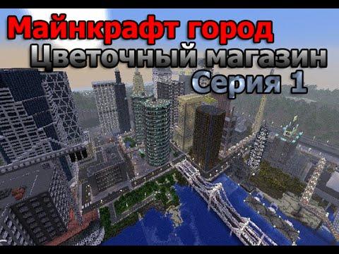Майнкрафт - Строим город(Цветочный магазин)#1