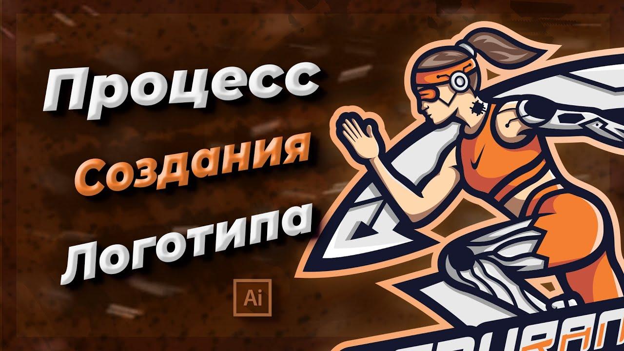 Отрисовка логотипа в векторе | SpeedArt