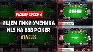 Разбор Лайв сессии рега нл5 на 888 покер. Школа покера Smart-Poker.ru