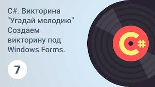 C#. Создаем викторину под Windows Forms. Загадываем музыку. Урок 7 [GeekBrains]