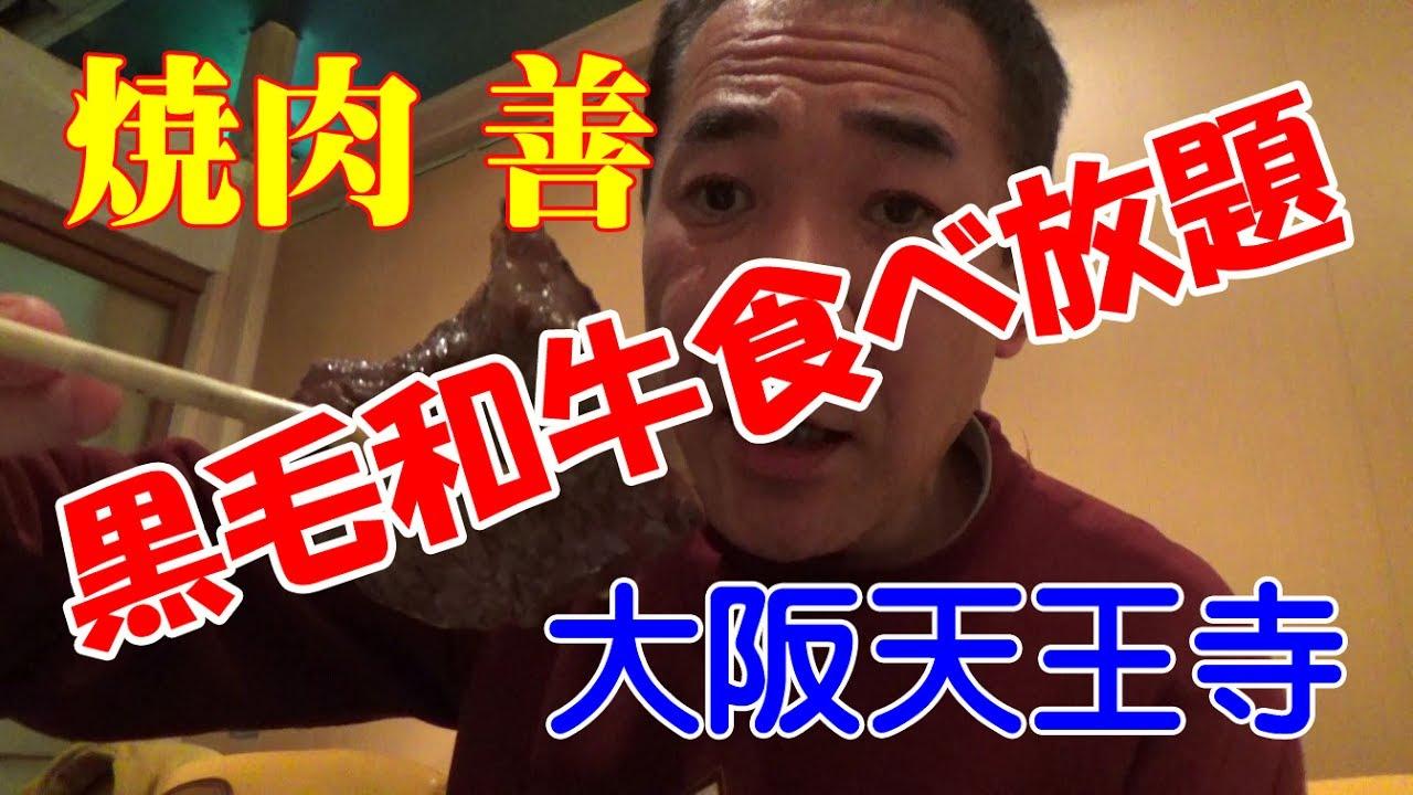 ≪和牛食べ放題≫【焼肉の善】大阪天王寺で食べまくり! - YouTube