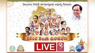ప్రపంచ తెలుగు మహాసభలు 2017 ప్రత్యక్షప్రసారం | World Telugu Conference LIVE | Day 4 | V6 News