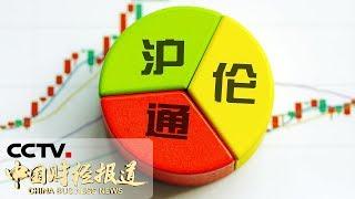 《中国财经报道》 20190617 16:00  CCTV财经