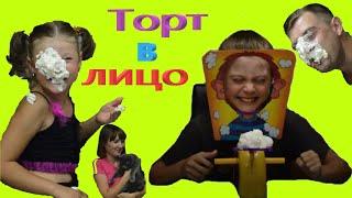 Торт в лицо играем семьёй