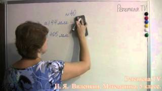 Математика, Виленкин 5 класс Задача 40
