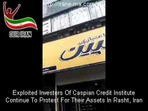 Exploited Investors Of Caspian Institute In Rasht, Iran Chant We Are God's Servants, We Are Innocent