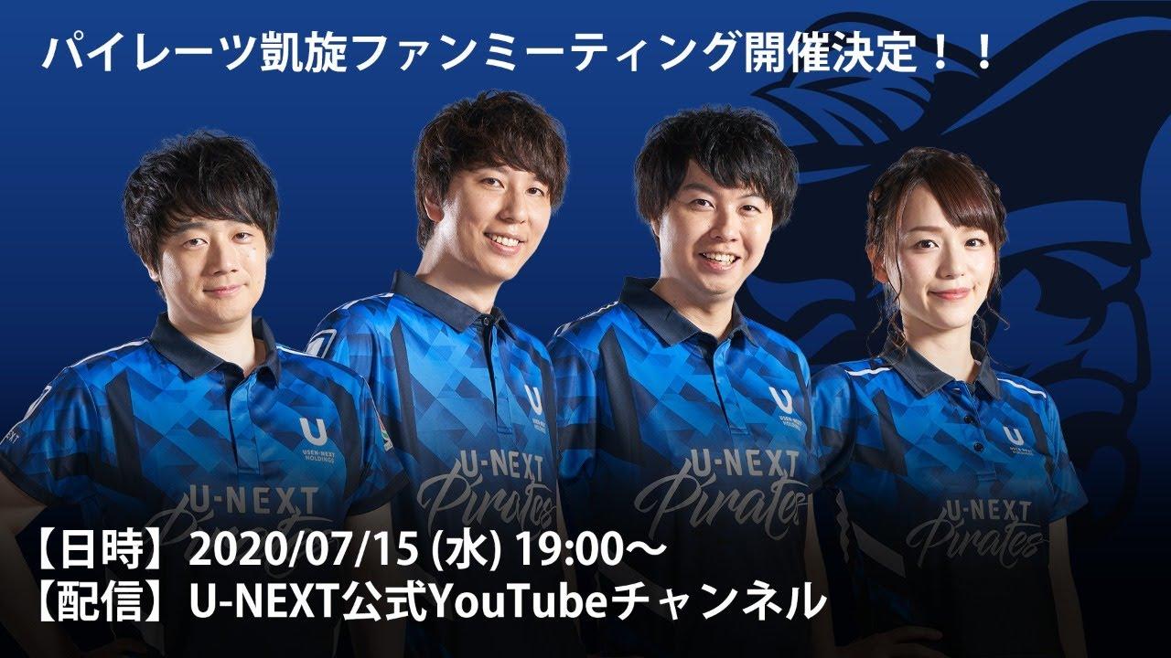 ユー ネクスト パイレーツ 【CLUB TEAM】U-NEXT Pirates丨REACH!