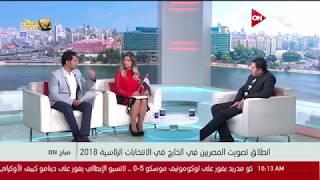 صباح ON - نقاش حول ملامح الانتخابات الرئاسية 2018 وأبرز حقوق المشاركة السياسية .. د. محمد صادق