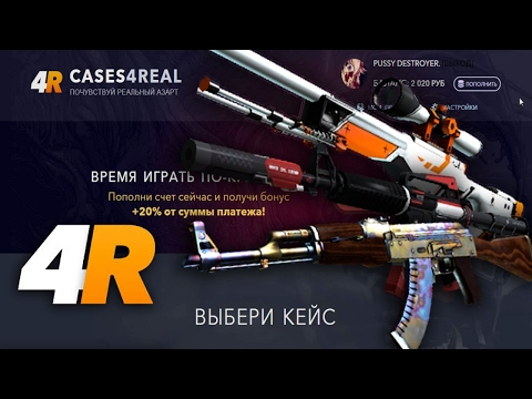 Open case for CASES4REAL.COM & CSGOHouse !RECOMENDED!